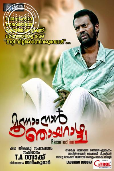 Cover Image of CD or DVD Moonnam Naal Njayarazhcha