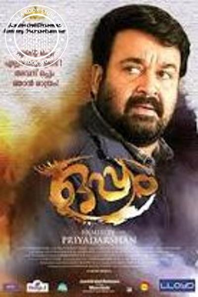 Cover Image of CD or DVD Oppam
