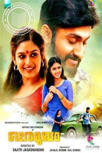 Cover Image of CD or DVD ഒരേമുഖം