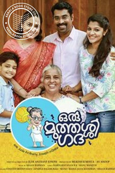 Cover Image of CD or DVD Oru Muthassi Gadha