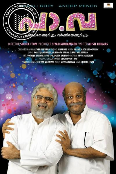 Cover Image of CD or DVD പാ.വ