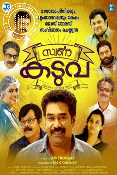 Cover Image of CD or DVD Swarna Kaduva