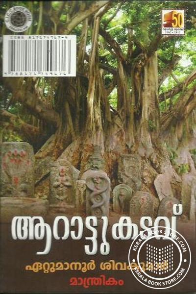back image of ആറാട്ടുകടവ്