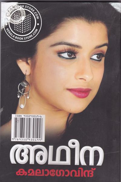 back image of അഥീന