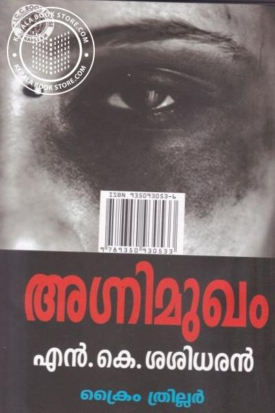 back image of അഗ്നിമുഖം