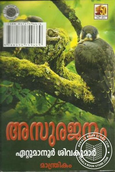 back image of അസുരജന്മം