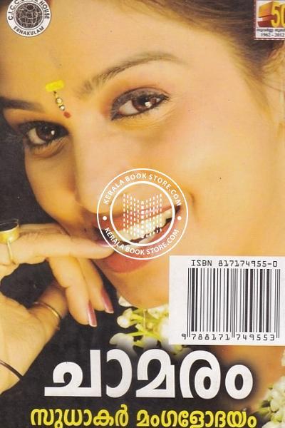 back image of ചാമരം