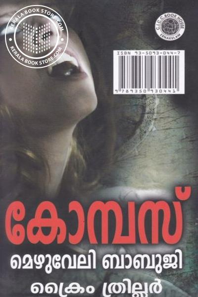 back image of കോമ്പസ്