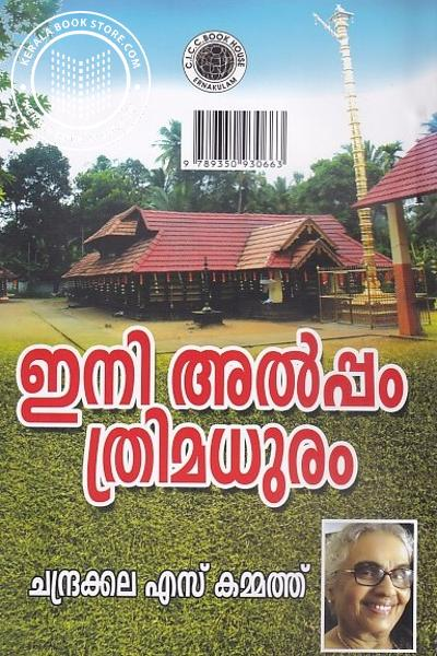 back image of ഇനി അല്പ്പം ത്രിമധുരം