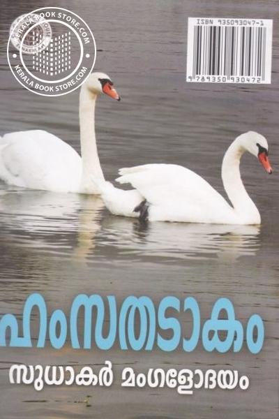 back image of Hamsathadaakam