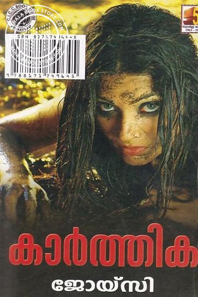 back image of Karthika