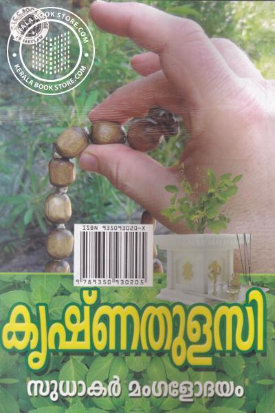 back image of കൃഷ്ണതുളസി