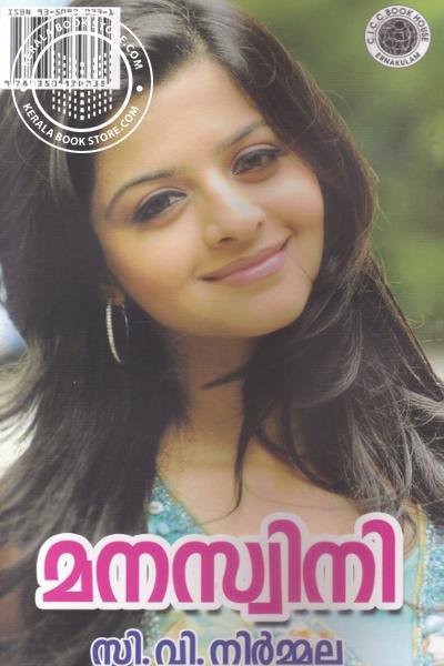 back image of മനസ്വനി