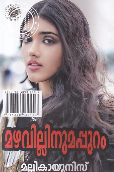 back image of Mazhavillinumappuram