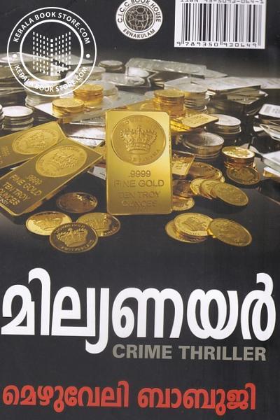 back image of മില്യണയര്