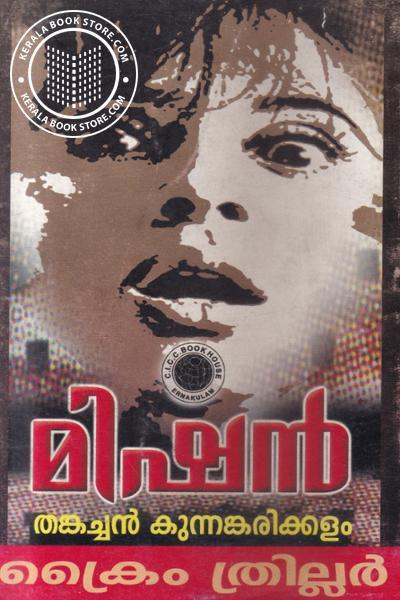 back image of മിഷന്