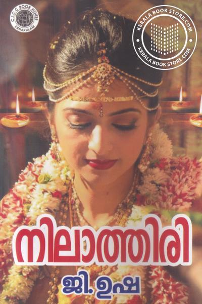 back image of നിലാത്തിരി
