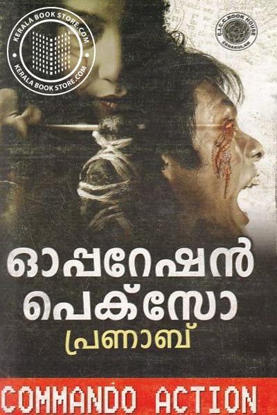 back image of ഓപ്പറേഷന് പെക്സോ
