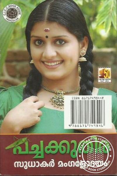 back image of പച്ചക്കുതിര