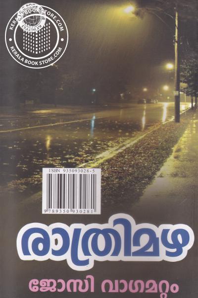 back image of രാത്രിമഴ