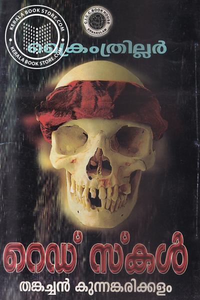 back image of Red Skull