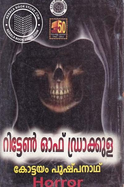 back image of Reteurn Of Drakkula