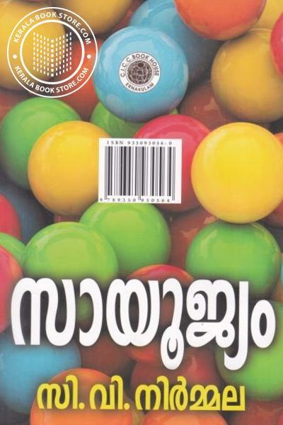 back image of സായൂജ്യം
