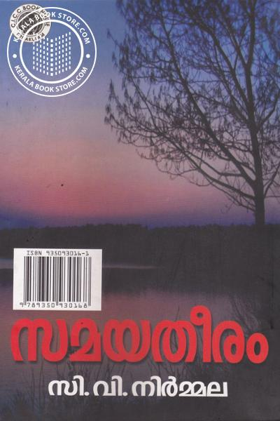 back image of സമയതീരം