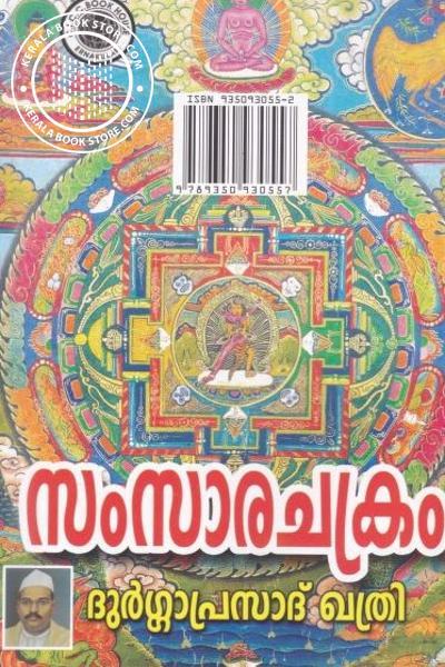 back image of സംസാരചക്രം