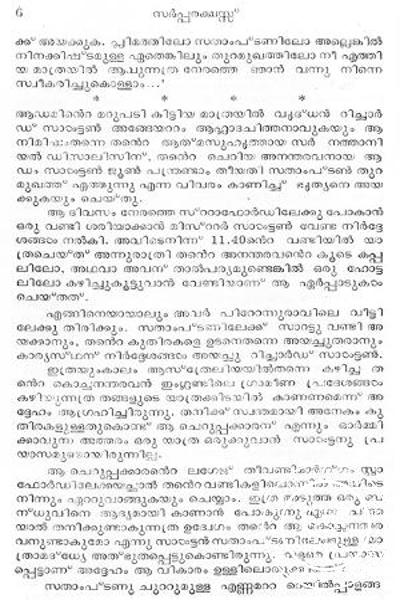 back image of സര്പ്പരക്ഷസ്