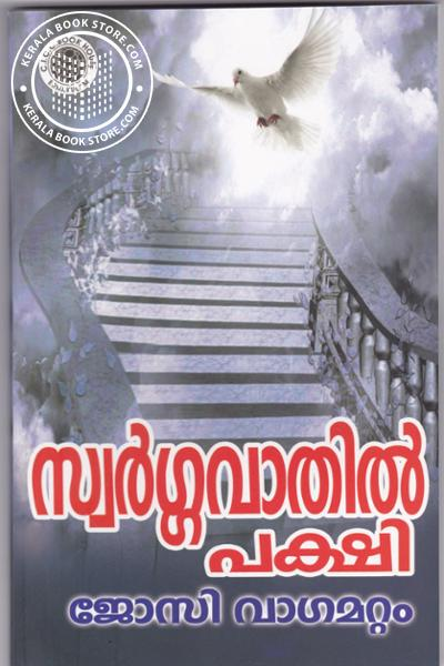 back image of സ്വര്ഗ്ഗവാതില് പക്ഷി