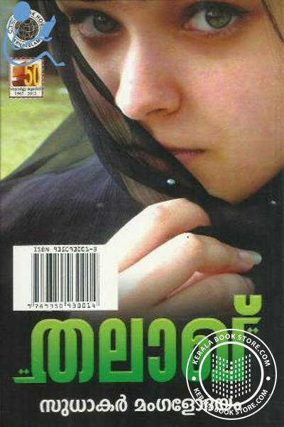 back image of തലാഖ്