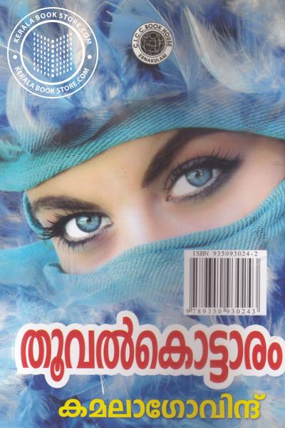 back image of തൂവല്കൊട്ടാരം