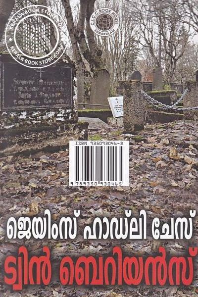 back image of ട്വിന് ബെറിയന്സ്