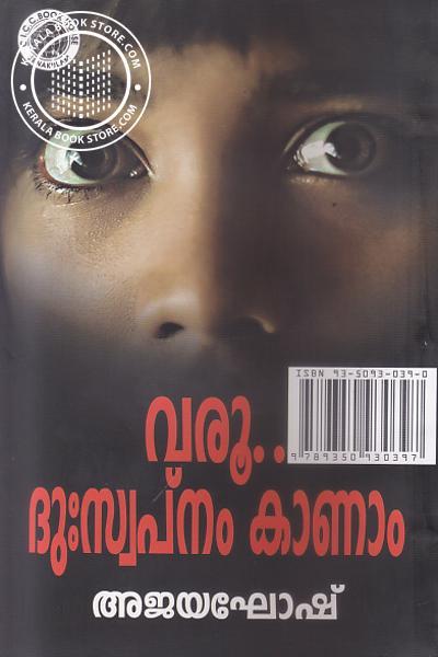 back image of Varu Duswapnam Kanam