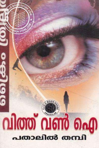 back image of വിത്ത് വണ് ഐ