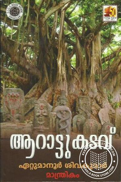 Cover Image of Book Aaraattukadavu