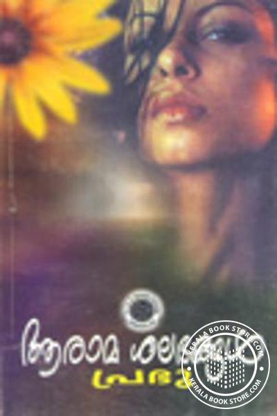 Cover Image of Book Aaramasalabhangal