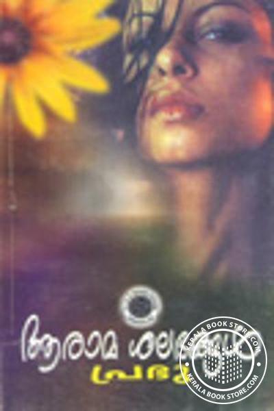 Cover Image of Book ആരാമ ശലഭങ്ങള്
