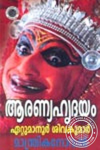 Cover Image of Book Aaranya Hrudayam