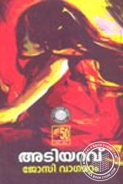 Cover Image of Book Adiyaravu