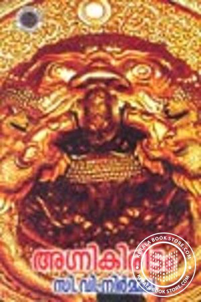 Cover Image of Book അഗ്നി കിരീടം
