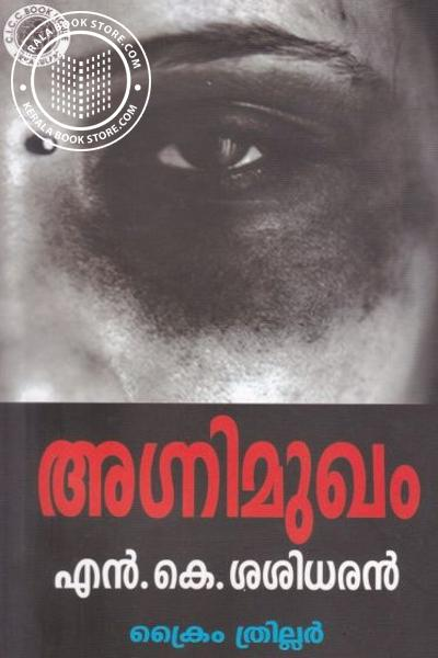 Cover Image of Book Agnimugham
