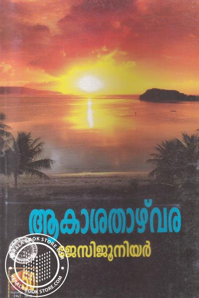 Cover Image of Book Akashathazhvara