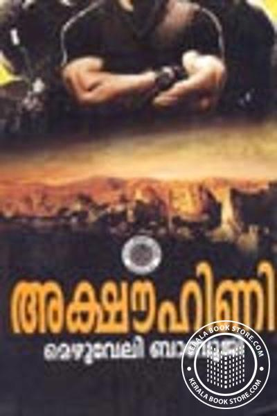Cover Image of Book Akshouhini