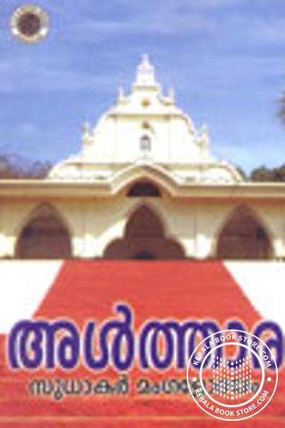 Cover Image of Book അള്ത്താര
