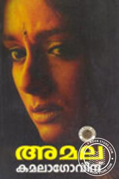 Cover Image of Book അമല