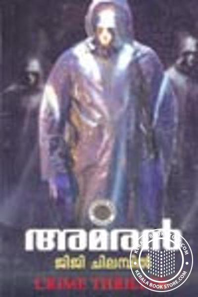 Cover Image of Book അമര‌ന്‍