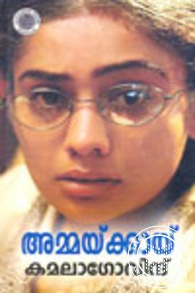 Cover Image of Book Ammaikayi