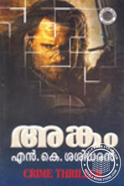 Cover Image of Book അങ്കം